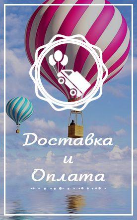 Условия доставки воздушных шаров по Москве