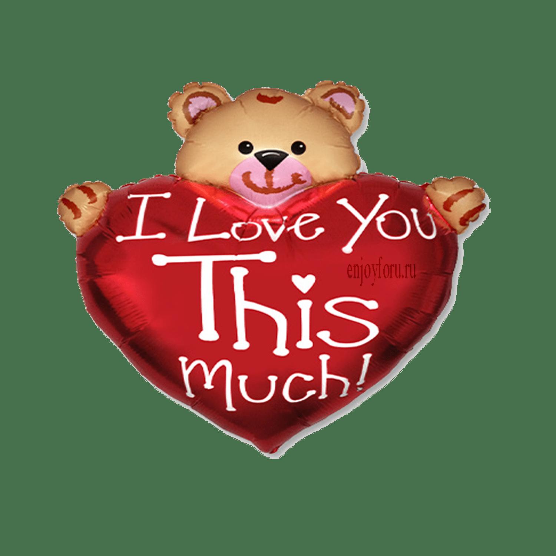Фольгированная фигура Мишка Я люблю тебя