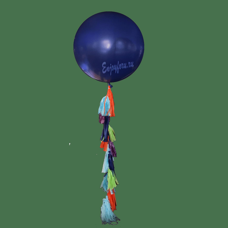 Купить большой синий шар с кисточками