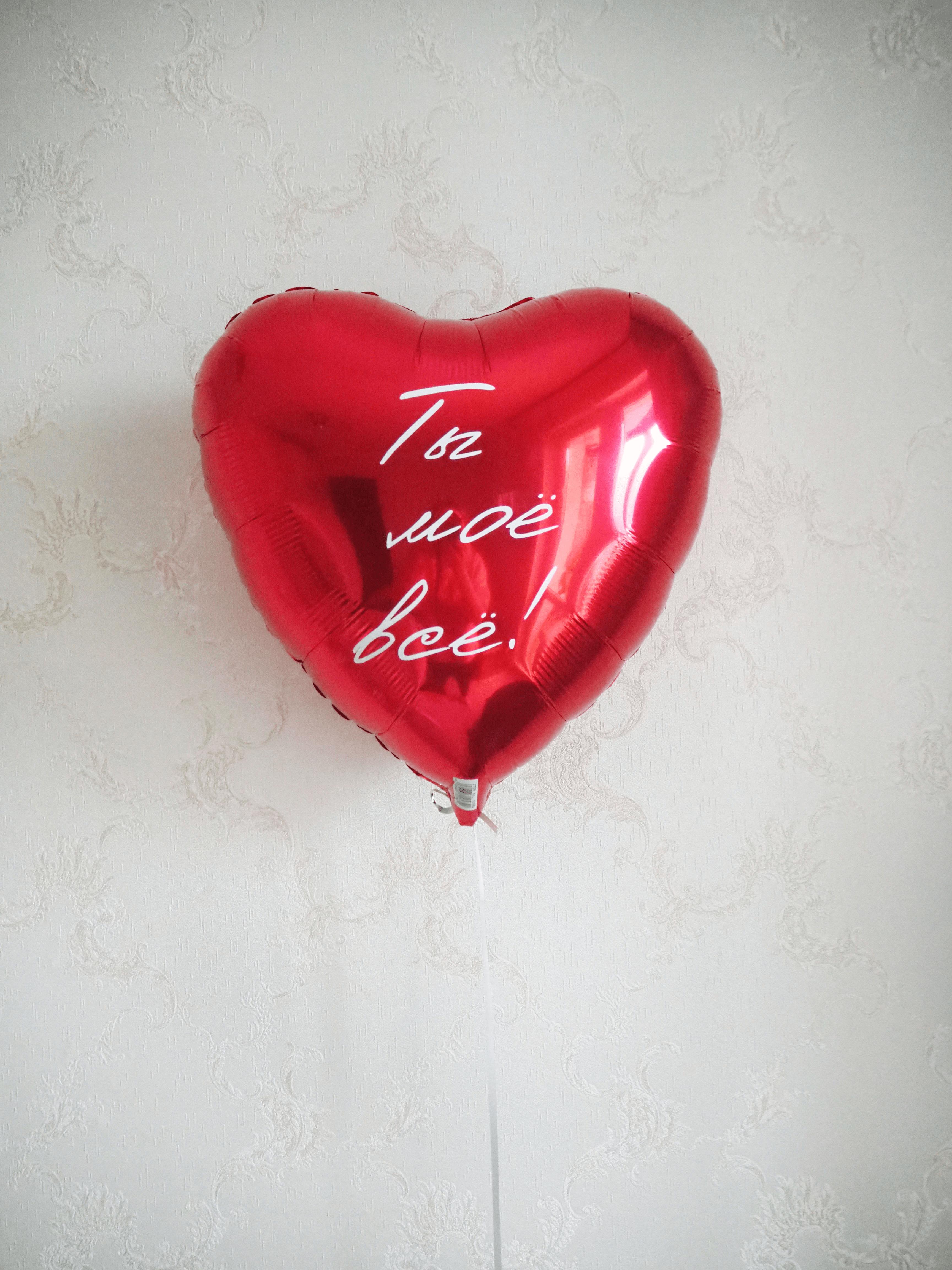 Фольгированное сердце с надписью