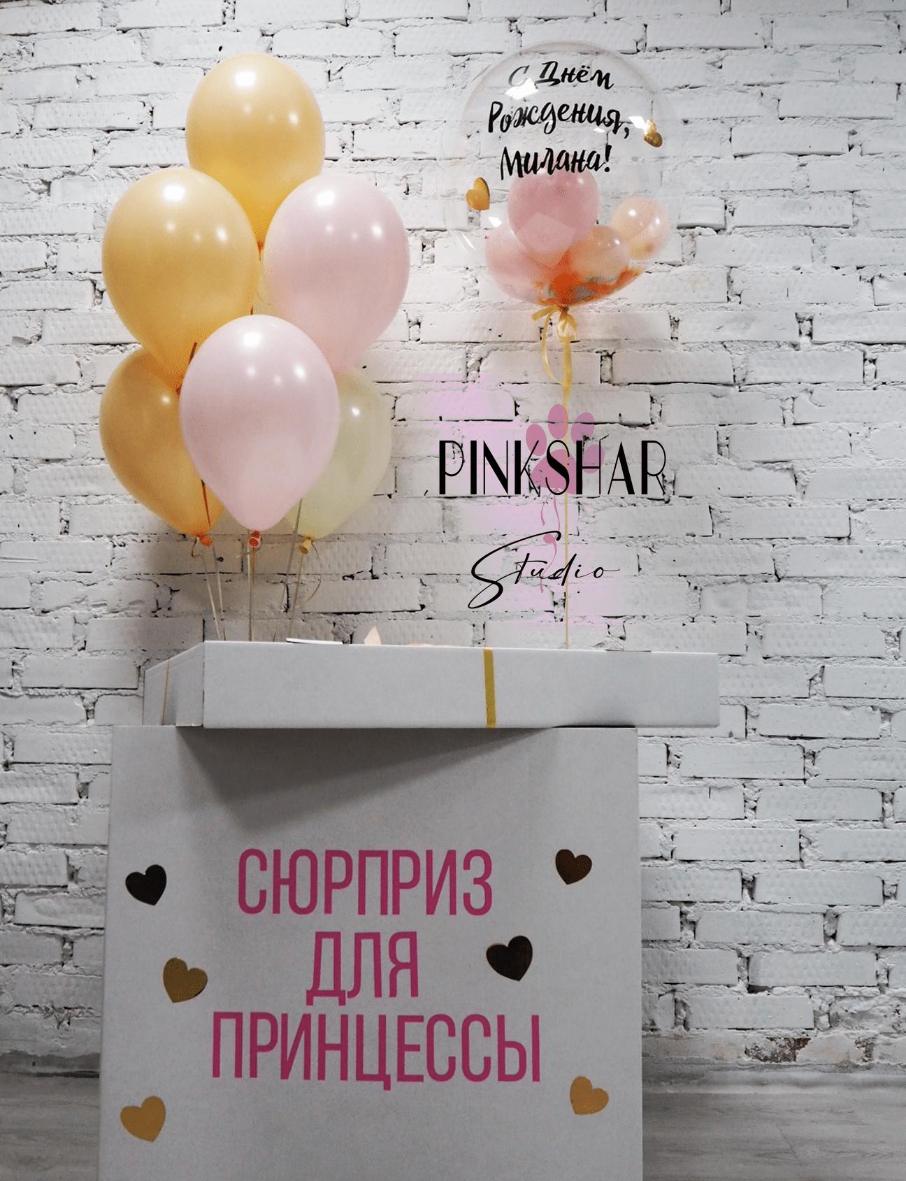 Коробка-Сюрприз для Принцессы